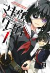 Armed Girl's Machiavellism Band 1