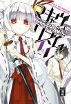 Armed Girl's Machiavellism Band 5