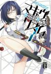 Armed Girl's Machiavellism Band 7