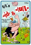 Didi und Stulle 7: No More Mr. Nice Guy