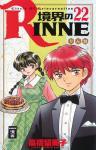 Kyokai no Rinne Band 22