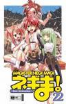 Magister Negi Magi Band 22