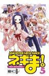 Magister Negi Magi Band 5