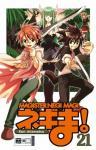 Magister Negi Magi Band 21