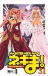 Magister Negi Magi Band 31
