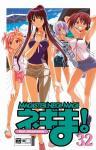 Magister Negi Magi Band 32
