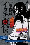 Naruto Novel Itachi Shinden - Buch der finsteren Nacht