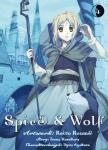 Spice & Wolf Band 4