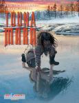Touna Mara 1: Das Gedächtnis des Steins (Vorzugsausgabe)